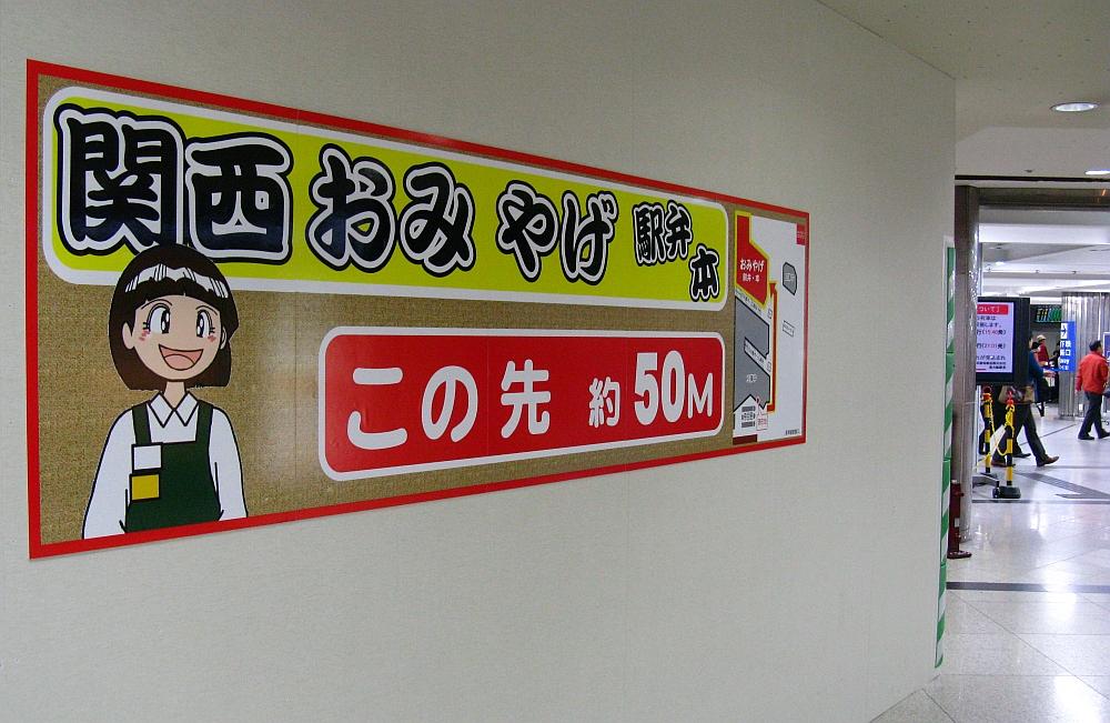 2014_03_18 新大阪駅:改装中07
