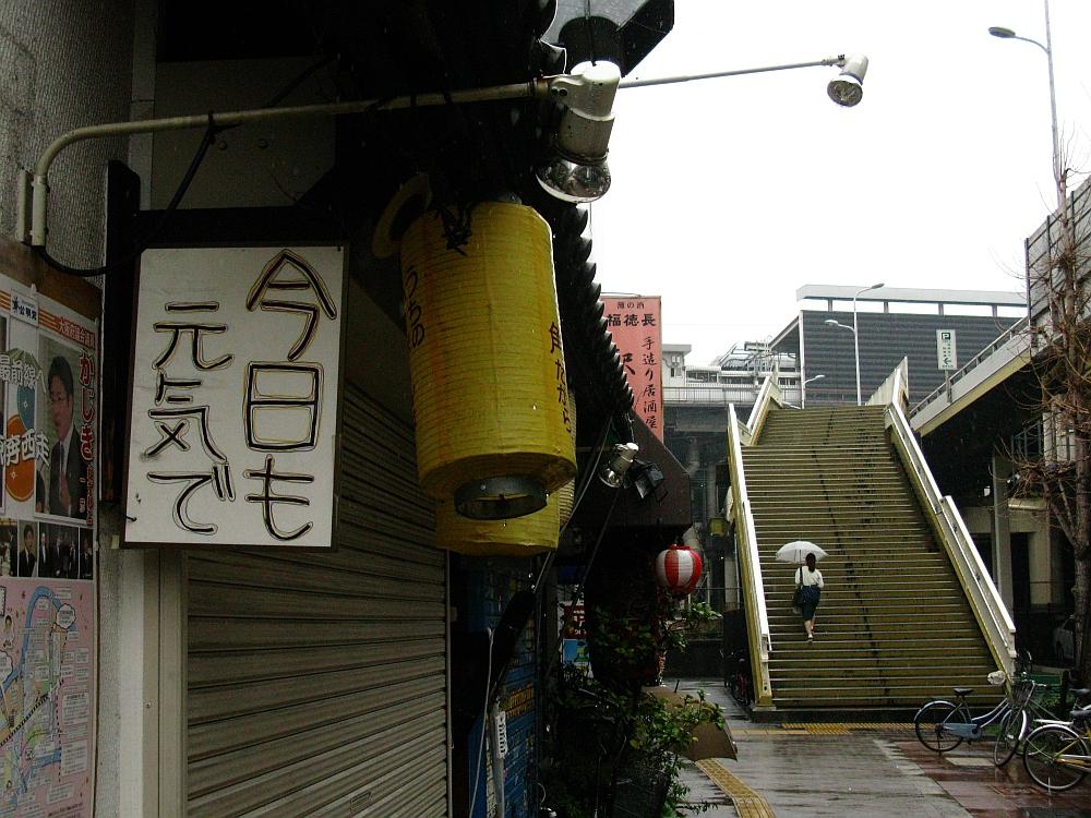 2014_03_26 大阪中津~新大阪駅01