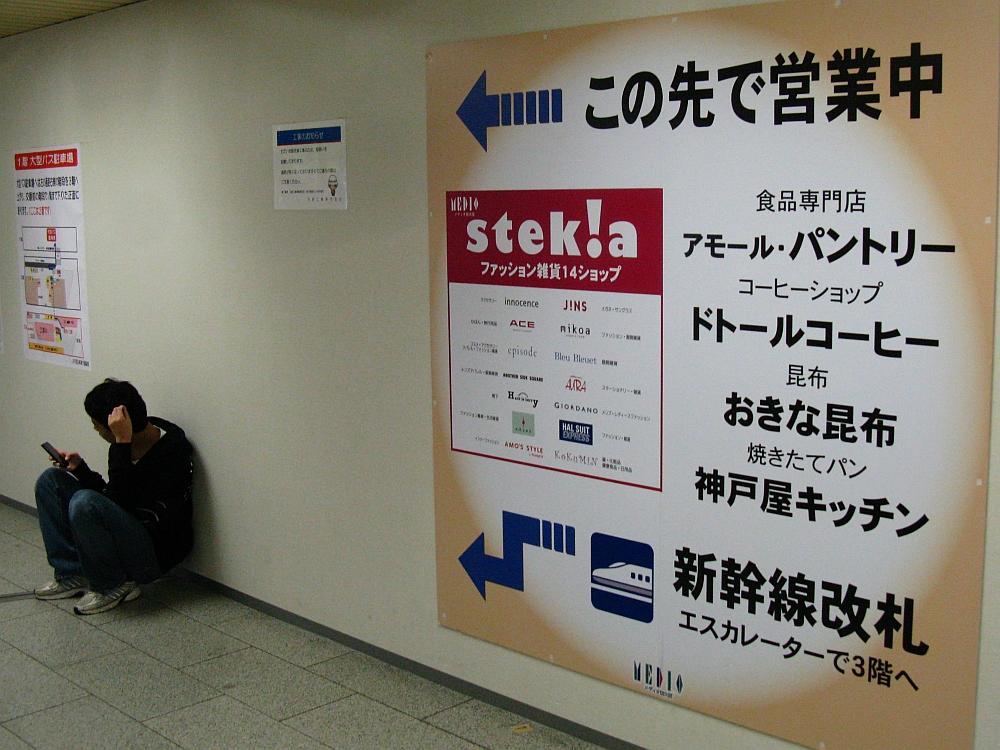 2014_03_26 大阪中津~新大阪駅05