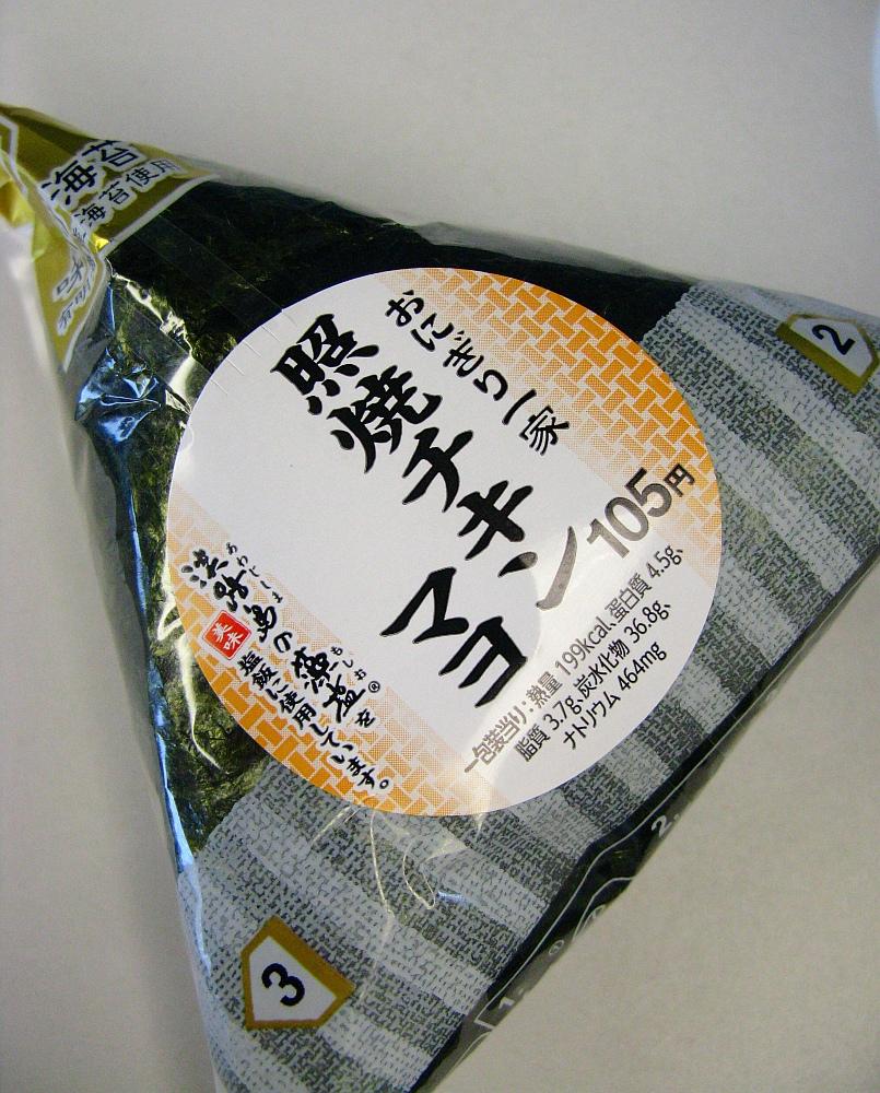 2014_03_26 大阪中津~新大阪駅08(カネ美食品)