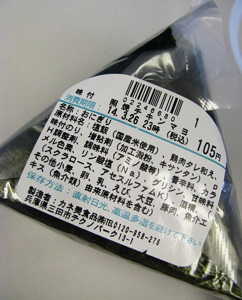 2014_03_26 大阪中津~新大阪駅09(カネ美食品)