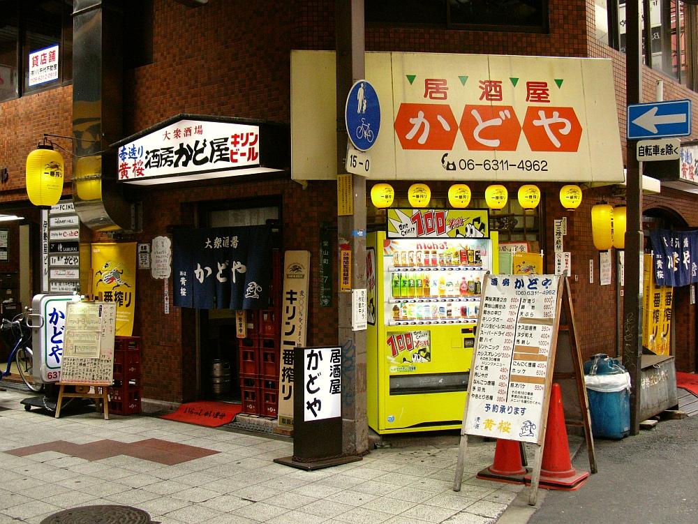 2014_05_14 大阪梅田:03居酒屋かどや