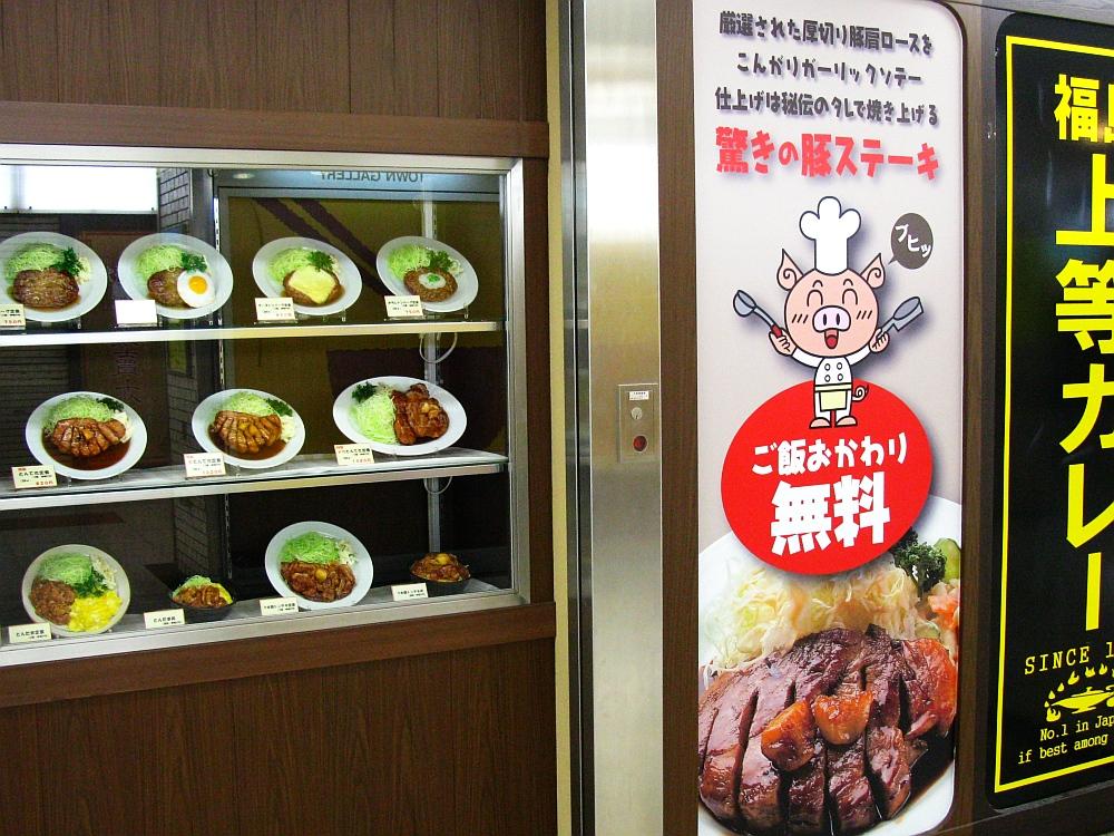 2014_05_14 大阪梅田:16大阪とんてき