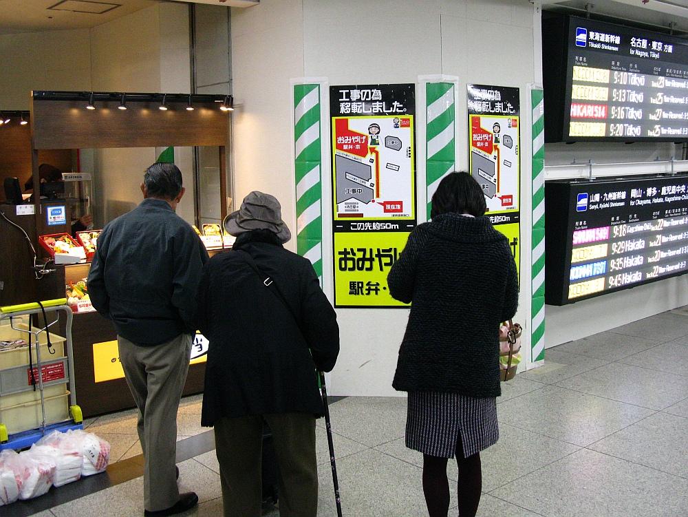 2014_11_19 新大阪駅 改修工事中仮店舗05