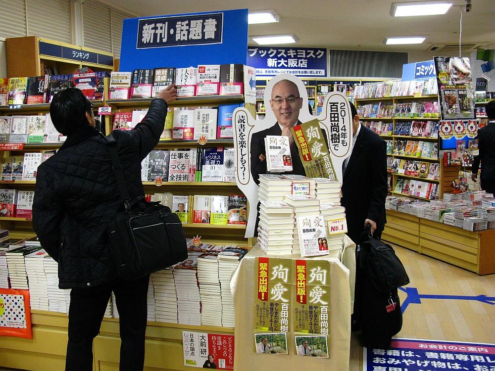 2014_11_19 新大阪駅 改修工事中仮店舗07