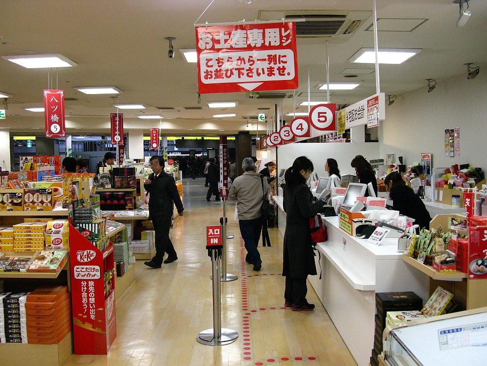 2014_11_19 新大阪駅 改修工事中仮店舗08