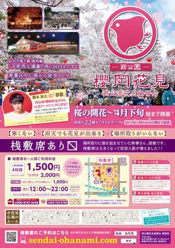 hanami2018-s.jpg
