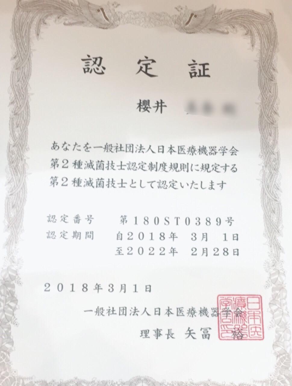 「第2種滅菌技士」試験合格