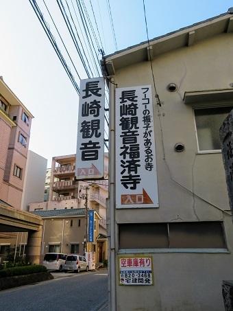 福済寺02