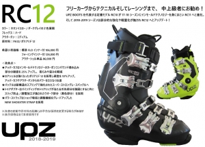 1-1819upz-rc12.jpg