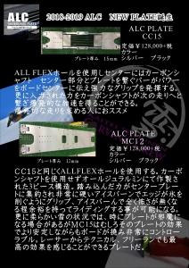 ALC紹介1-2