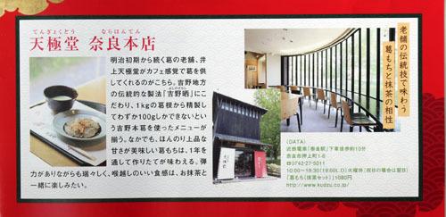 20180115天極堂奈良本店