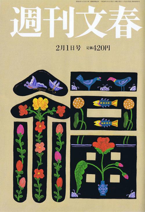 20180130文春表紙