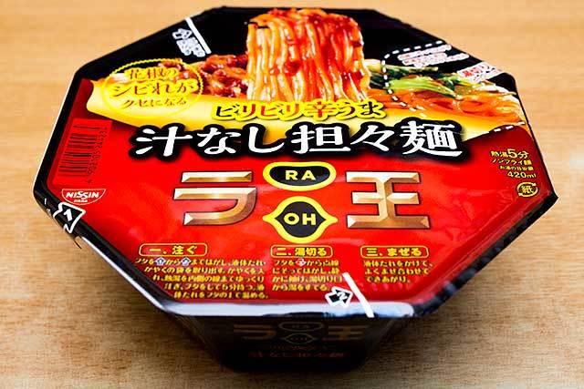 日清ラ王 ビリビリ辛うま 汁なし担々麺