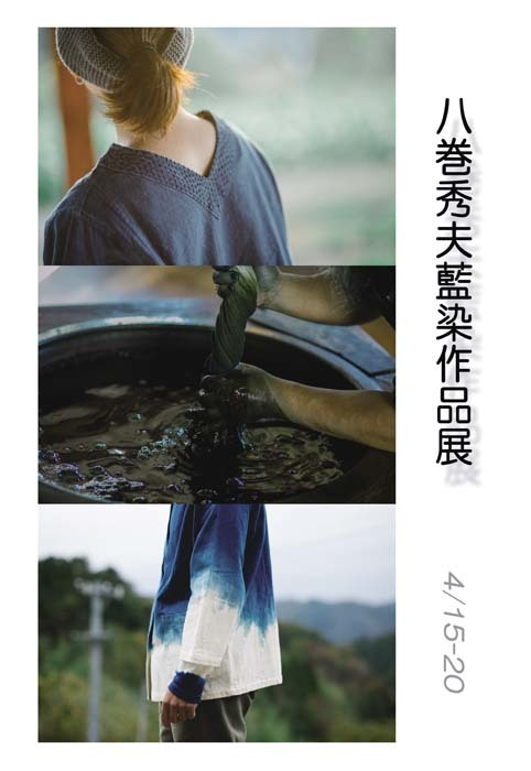 八巻藍染展写真