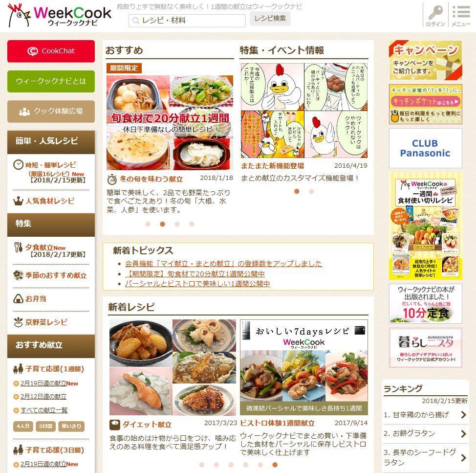 【ごはんの作り置き】1週間のレシピを考えてくれるサイト
