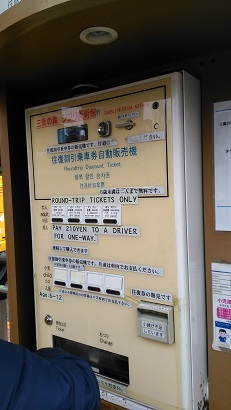 mitaka_bus2.jpg