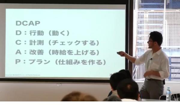 超生産性の秘密 山本 琢磨×船原 徹雄7