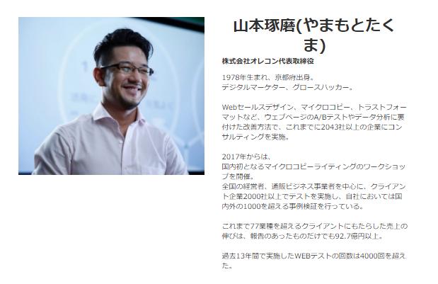 超生産性の秘密 山本 琢磨×船原 徹雄5