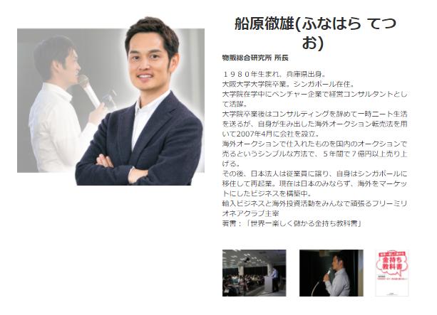 超生産性の秘密 山本 琢磨×船原 徹雄4