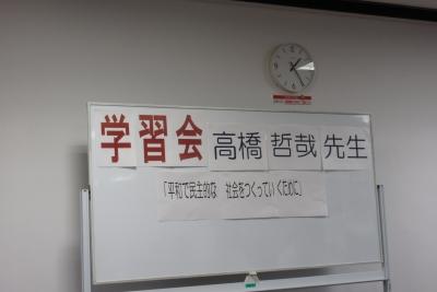 高橋哲哉氏学習会