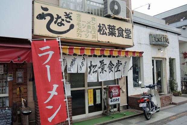29秋冬05松葉食堂01
