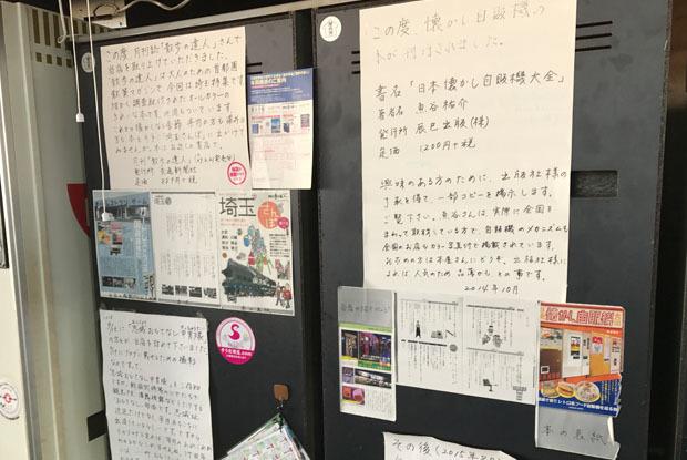 29秋冬04鉄剣タロー07