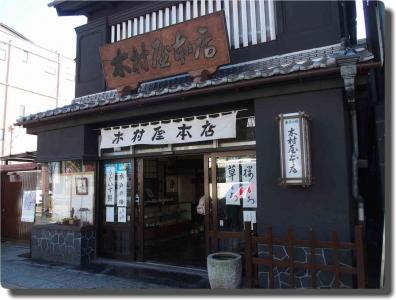 mini_4482_kimuraya_P3175812.jpg