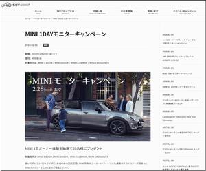 【車の懸賞/モニター】:MINI 新潟・1DAYモニターキャンペーン