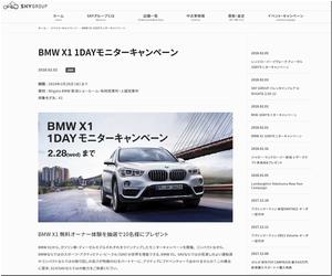 【車の懸賞/モニター】:BMW X1 1DAYモニターキャンペーン