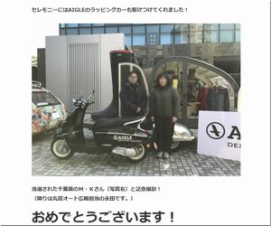 懸賞当選 Peugeot DJANGO 125 HERITAGE 株式会社ラコステ ジャパン