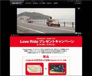懸賞 Love Ride プレゼントキャンペーン 7 日間の Spyder オーナー体験+JTB 旅行券 10 万円分プレゼント