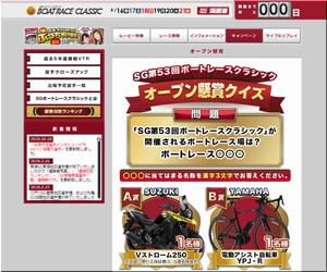 【バイクの懸賞99台目】:スズキ 「Vストローム250」|SG第53回ボートレーススクラシック オープン懸賞クイズ