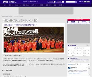 懸賞 第24回グランパスランクル賞 中日スポーツ