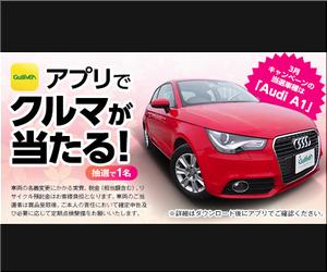 【応募895台目】:Audi 「A1」|ガリバーサーチアプリ クルマプレゼントキャンペーン第三弾