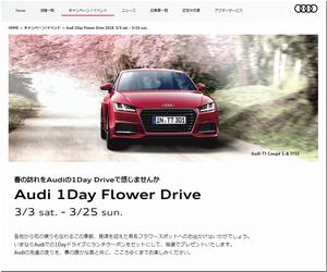 【車の懸賞/モニター】:花の名所でのランチクーポンとAudiでの1Day Driveをプレゼント