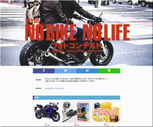 第7回 NO BIKE NO LIFE フォトコンテスト YAMAHA YZF-R25新車をプレゼント!!