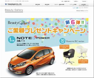 懸賞 日産 NOTE e-POWER Beauty Gallery 第6弾 ご愛顧プレゼントキャンペーン 滝川株式会社