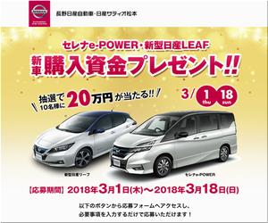 懸賞 セレナe-POWER、新型日産リーフ 新車購入資金プレゼント !! 長野日産自動車  日産サティオ松本