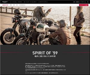 「The Spirit of '59」(ザ・スピリット・オブ・フィフティナイン)キャンペーン トライアンフモーターサイクルズジャパン株式会社