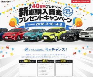 【車の懸賞/その他】:東京トヨタ 新車購入資金プレゼントキャンペーン