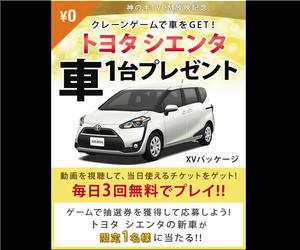【車の当選情報】:クレーンゲームで車をGET! トヨタ 「シエンタ」1台プレゼント