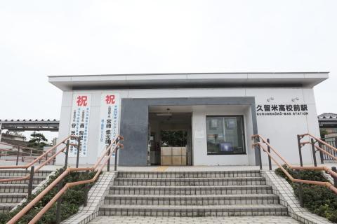 20180227kurumekoukoumae.jpg