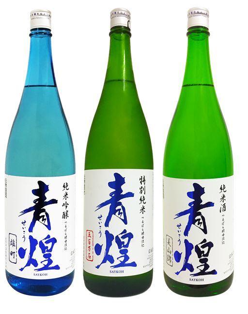 武の井酒造3種 写真