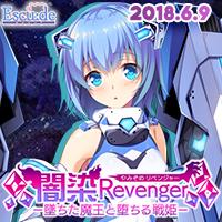闇染Revenger-墜ちた魔王と堕ちる戦姫-