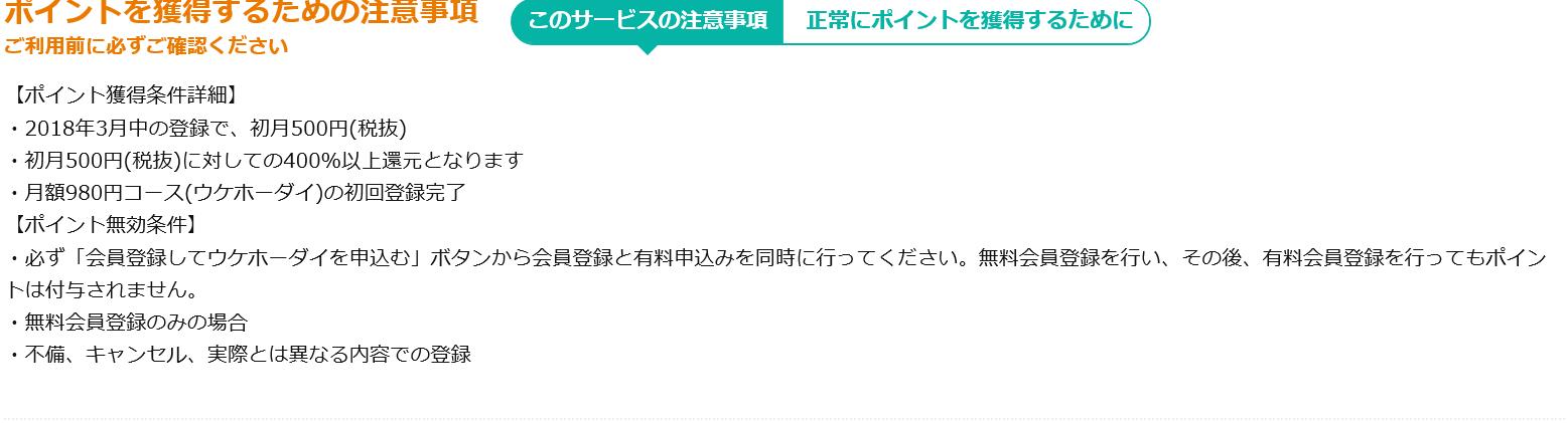 【げん玉】オンスク.jpに登録してお小遣い稼ぎ