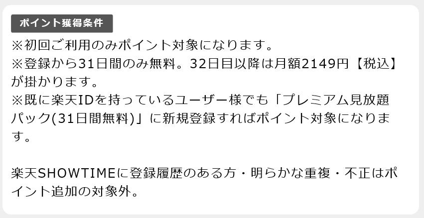 【ポイントインカム】