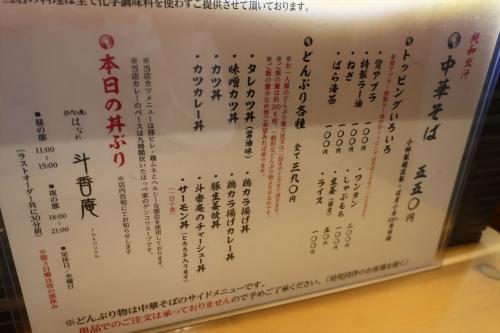 斗香庵④ (3)_R