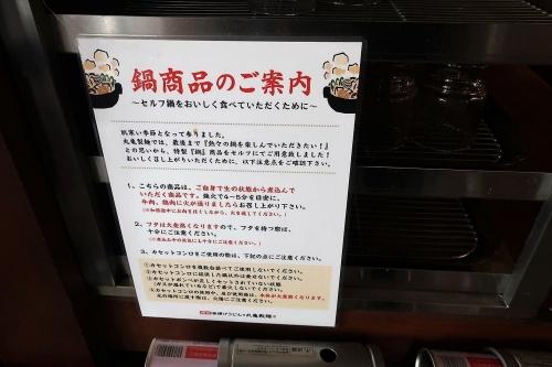 丸亀製麺㊾ (4)_R