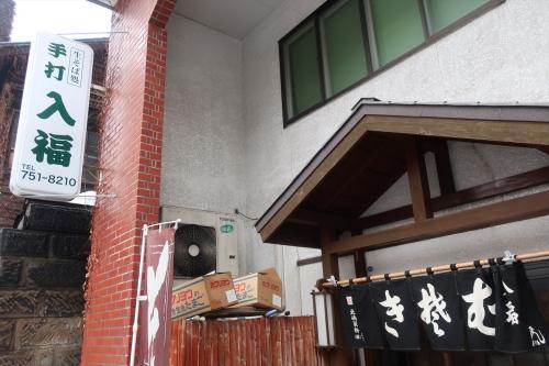入福⑨ (1)_R